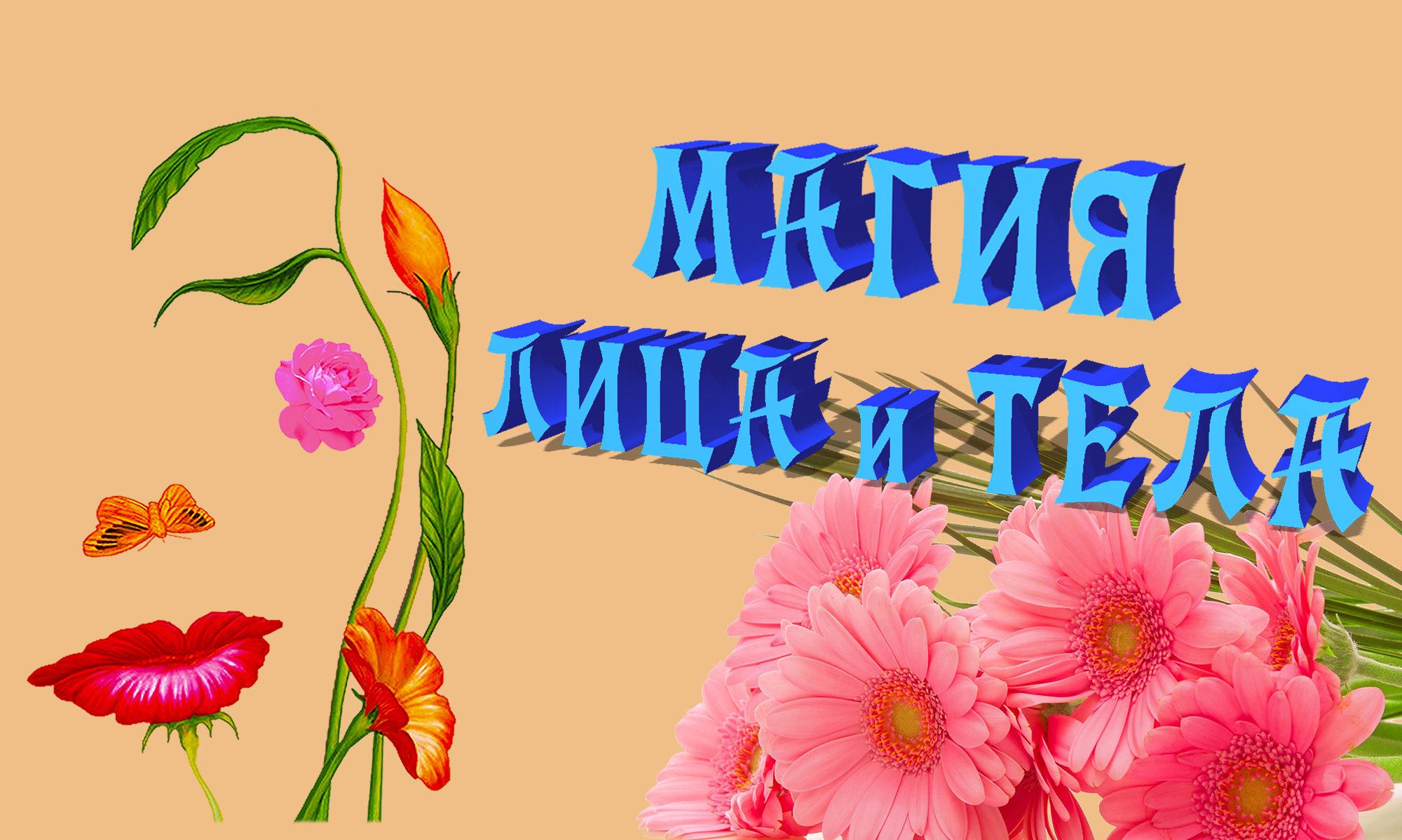 МАГИЯ ЛИЦА и ТЕЛА. Здоровье Киров